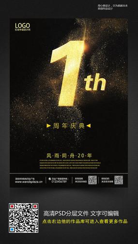 高端大气1周年店庆海报