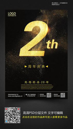 高端大气2周年店庆海报
