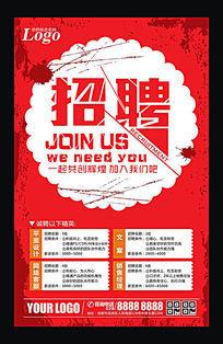 红色创意招聘海报设计