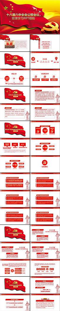 红色简洁十八届六中全会党课学习PPT模板