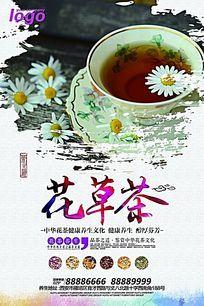 花草茶养生宣传海报