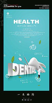 简约保护牙齿宣传海报设计PSD