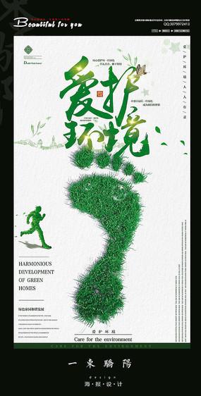 简约创意爱护环境宣传海报设计PSD