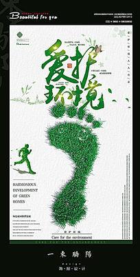简约创意爱护环境宣传海报设计PSD PSD