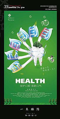 简约创意洁白牙齿宣传海报设计