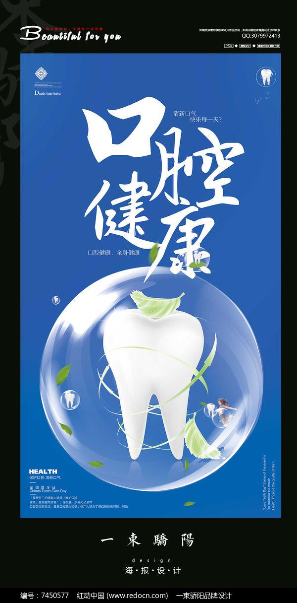 简约创意口腔健康宣传海报设计PSD图片