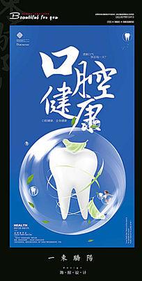 简约创意口腔健康宣传海报设计PSD