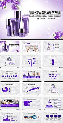 精美时尚紫色化妆品ppt动态模板