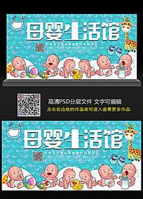 母婴生活馆海报设计