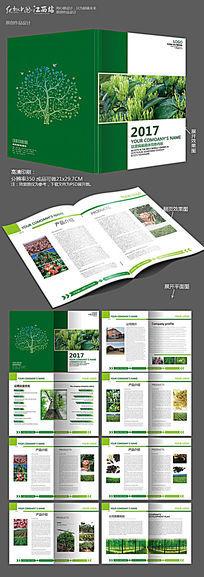 清新农业宣传招商画册设计