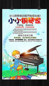 少儿钢琴培训招生海报设计