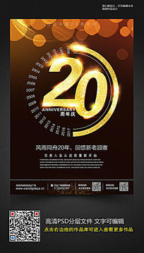 时尚大气20周年庆海报