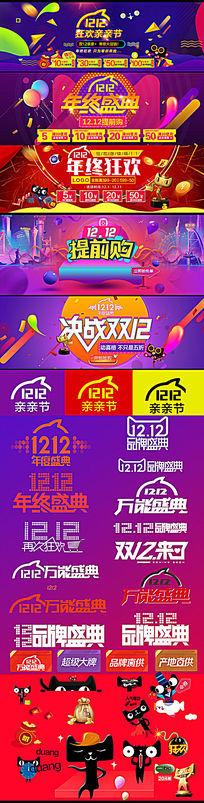 淘宝天猫双12海报首页PSD素材模板