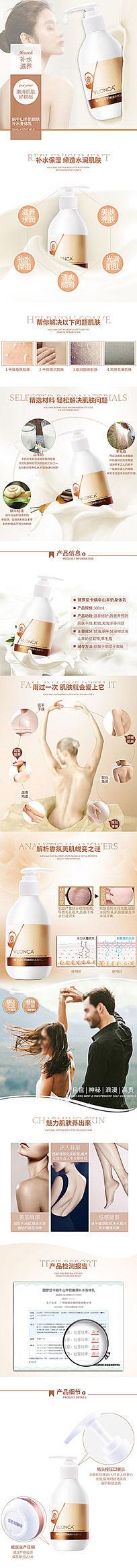 蜗牛山羊奶身体乳护肤品详情页