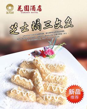 西餐新品推出芝士焗三文鱼海报