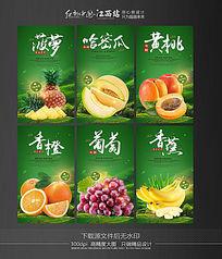 新鲜绿色超市系列水果海报设计