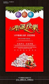 喜庆圣诞节日贺卡促销海报psd模版