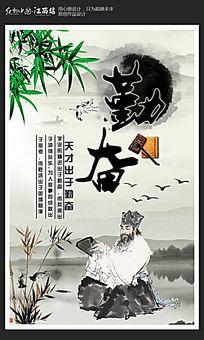中国风学校展板勤奋
