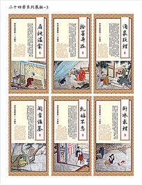 中华传统美德24孝展板