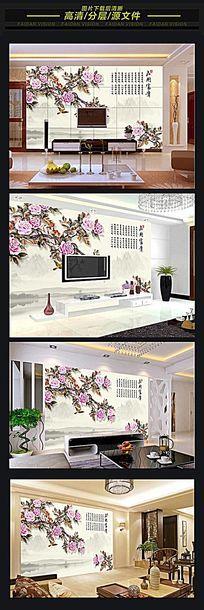 中式玫瑰花电视背景墙