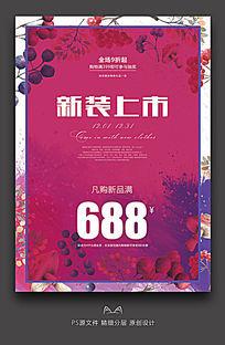 紫色手绘花朵新装上市海报设计