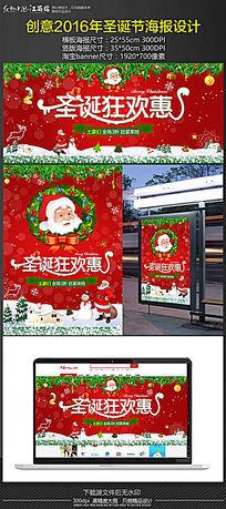 2016喜庆圣诞节狂欢惠商场促销海报模板设计
