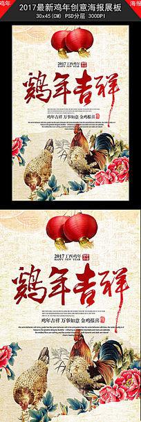 2017鸡年中国风海报设计
