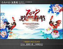 2017年欢度春节年会背景板设计模板