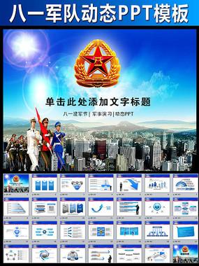 八一军队国防建设部队政治教育PPT