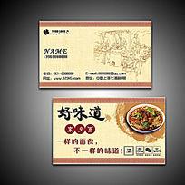 餐饮饭店快餐二维码名片 PSD