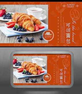 橙色面包坊美食宣传海报