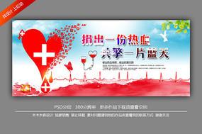 创意献血公益海报设计