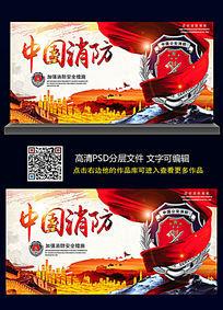 创意中国消防宣传展板