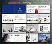 房地产销售代理公司画册宣传册