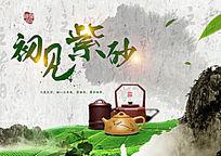 古典茶叶海报设计