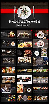 精美西餐厅介绍菜单PPT模板