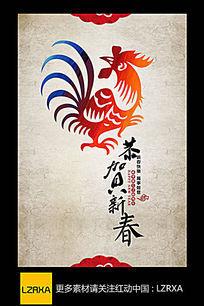 鸡年恭贺新春海报