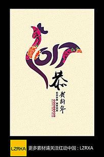 鸡年恭贺新年PSD海报