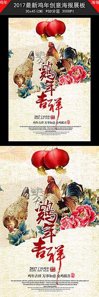 鸡年吉祥中国风海报设计
