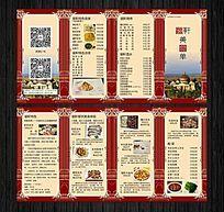 美食菜单折页设计 CDR