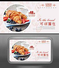 清新可颂面包休闲食品海报