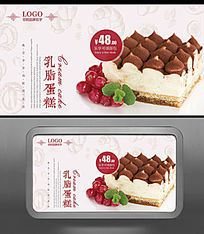 清新巧克力乳糕店海报