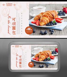 清新休闲食品面包海报