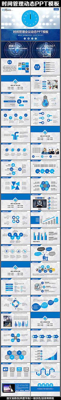 时间管理企业文化销售分析PPT