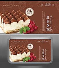 时尚简约咖啡巧克力蛋糕海报