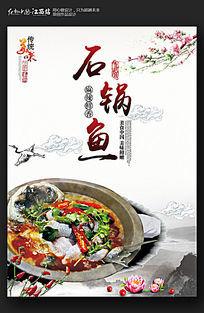 实用石锅鱼宣传海报设计