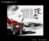 水墨企业文化理念墙报设计