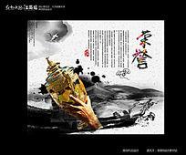 水墨企业文化荣誉墙报设计