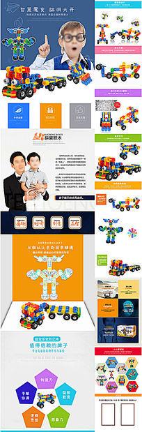玩具详情页设计 PSD