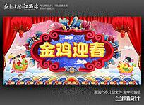 喜庆大气春节鸡年晚会背景海报设计